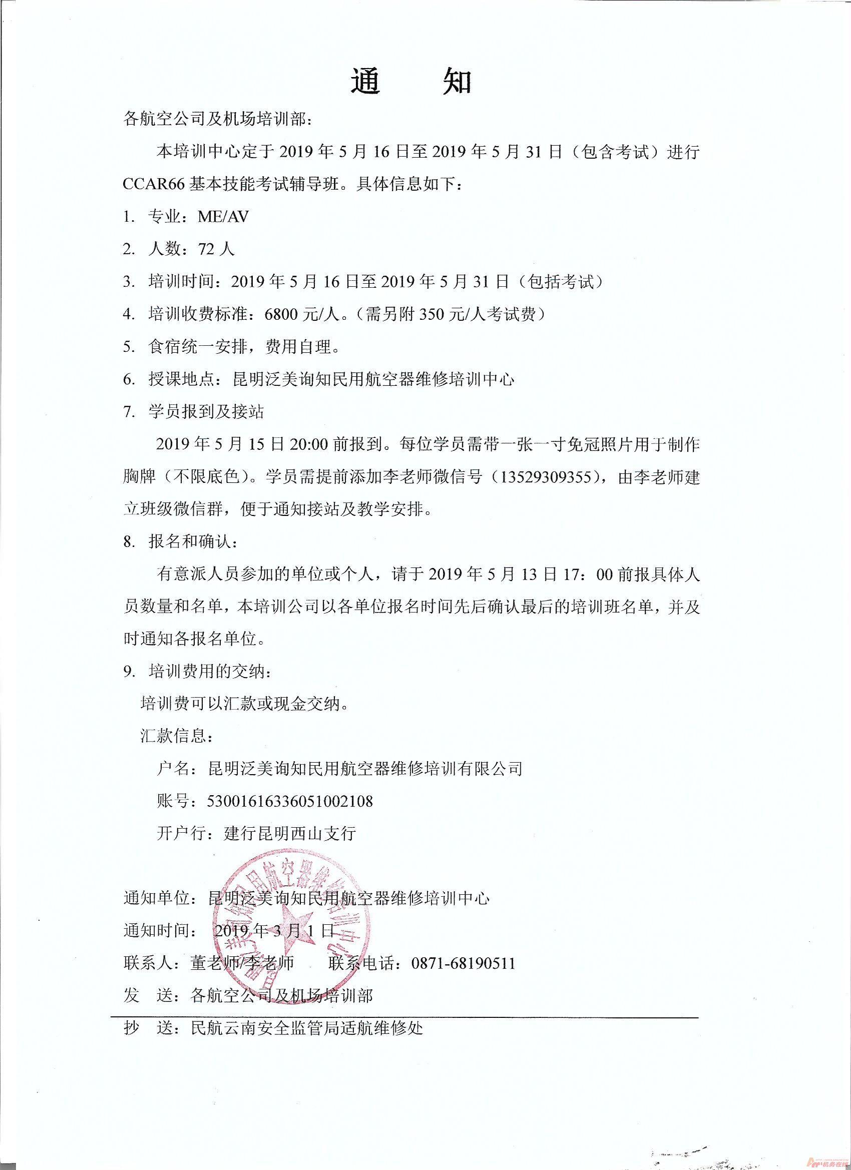 20190516 CCAR66基本技能开课通知.jpg